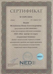 Расширенная гарантия на оборудование NED (Уфа и РБ)