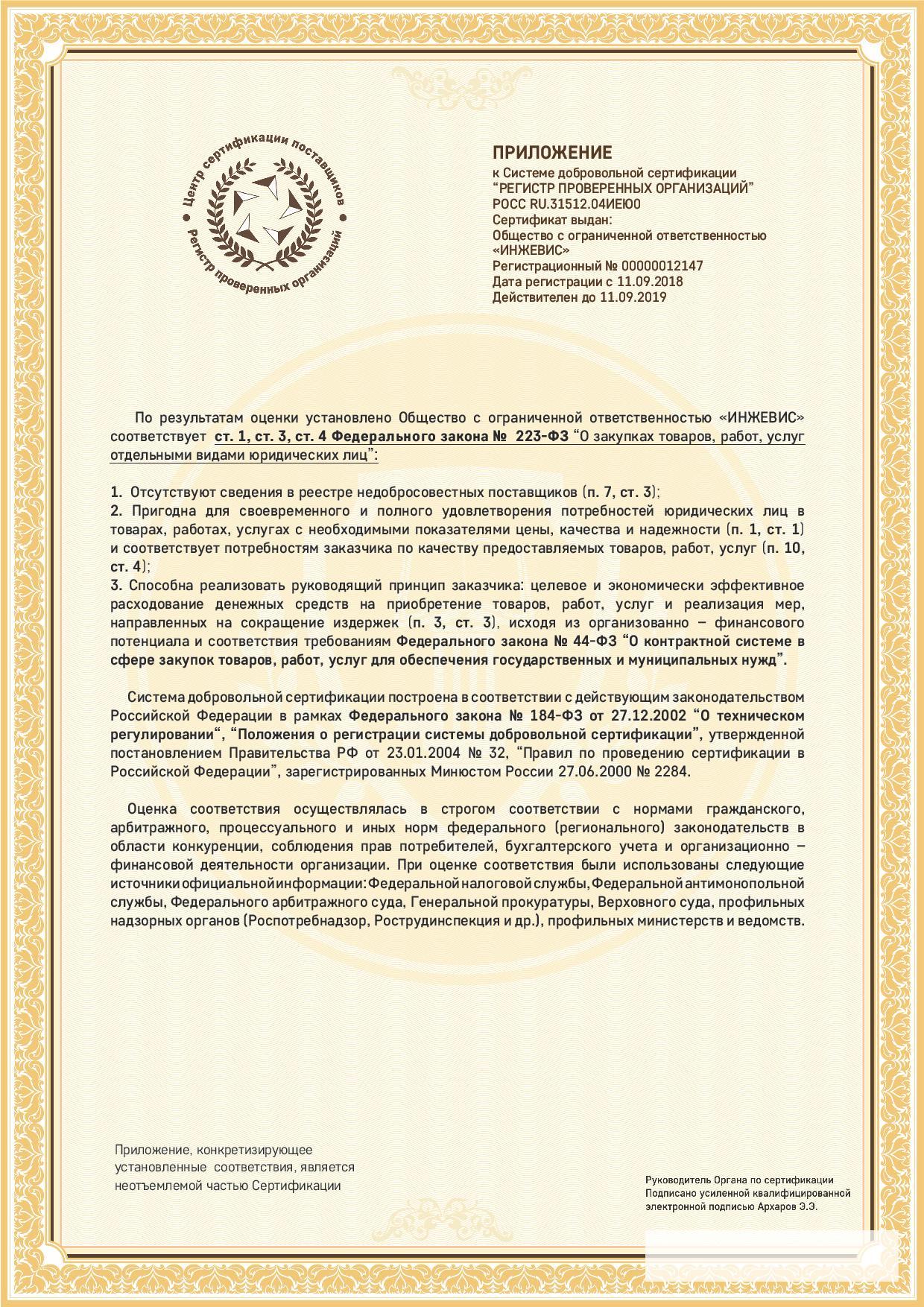 сертификат регистра проверенных организаций гост рпо